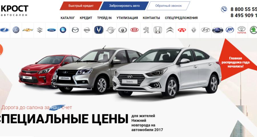 Автосалон в москве каталог автоломбард распродажа авто в спб