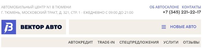 Автоцентр Вектор Авто (Тюмень)