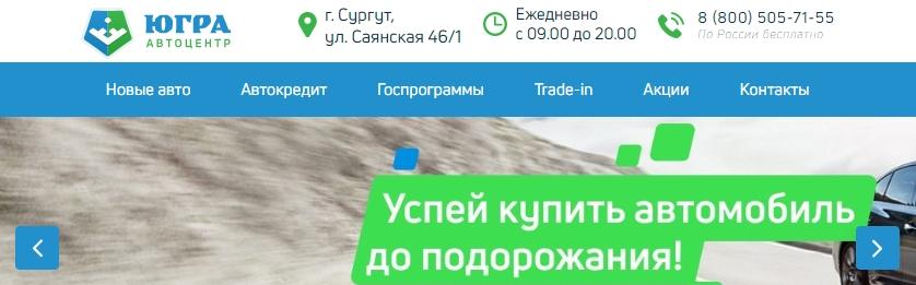 Автоцентр Югра (Сургут)