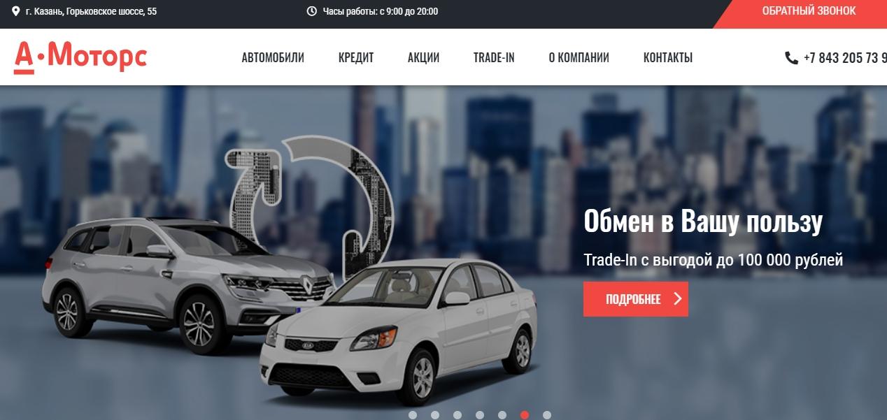 Автосалон А Моторс (Казань)