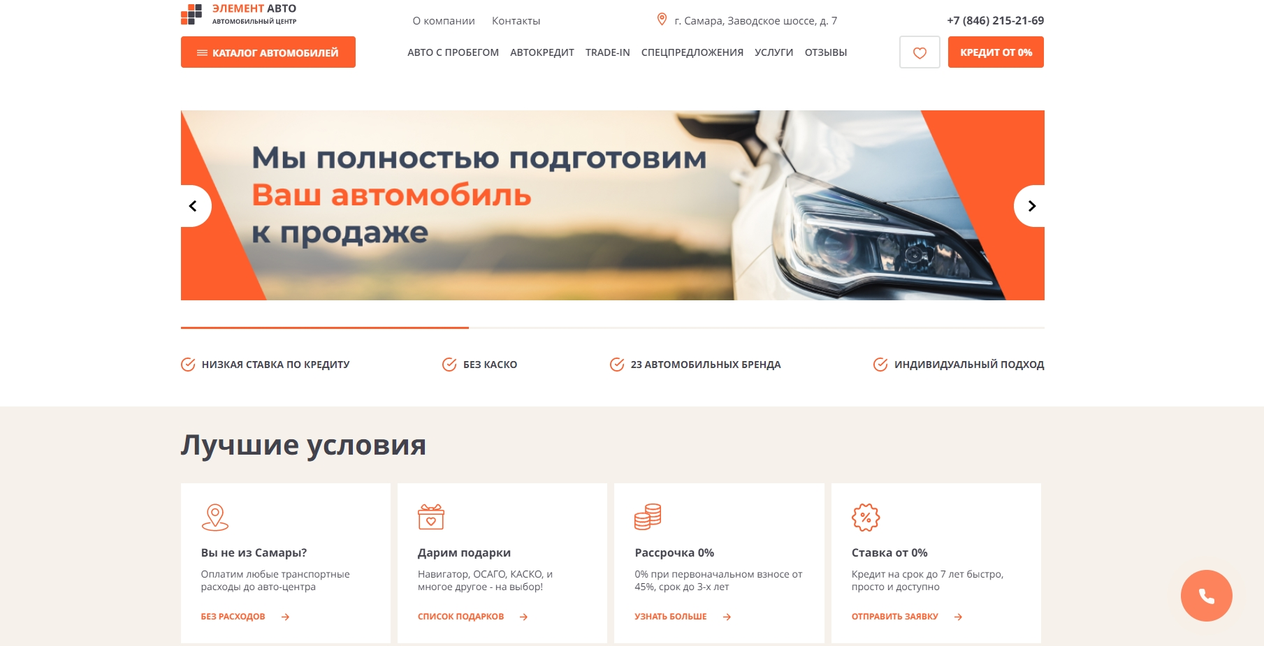 Автосалон Элемент Авто (Самара)