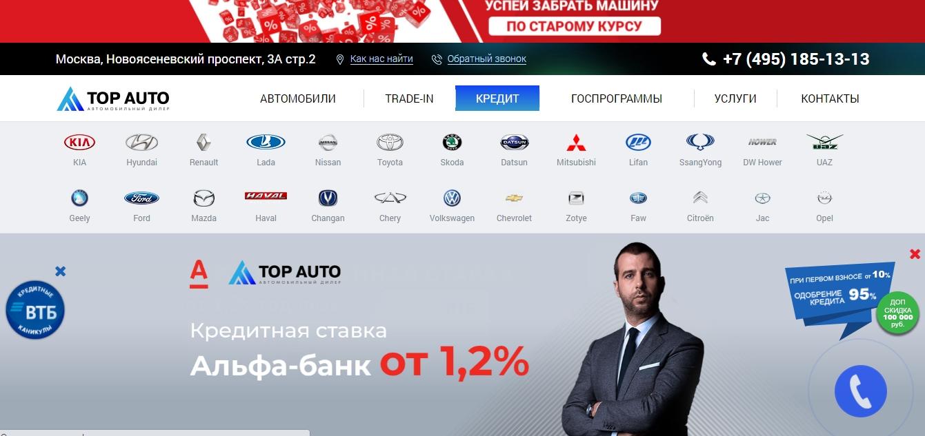 Автосалон Топ Авто (Москва)