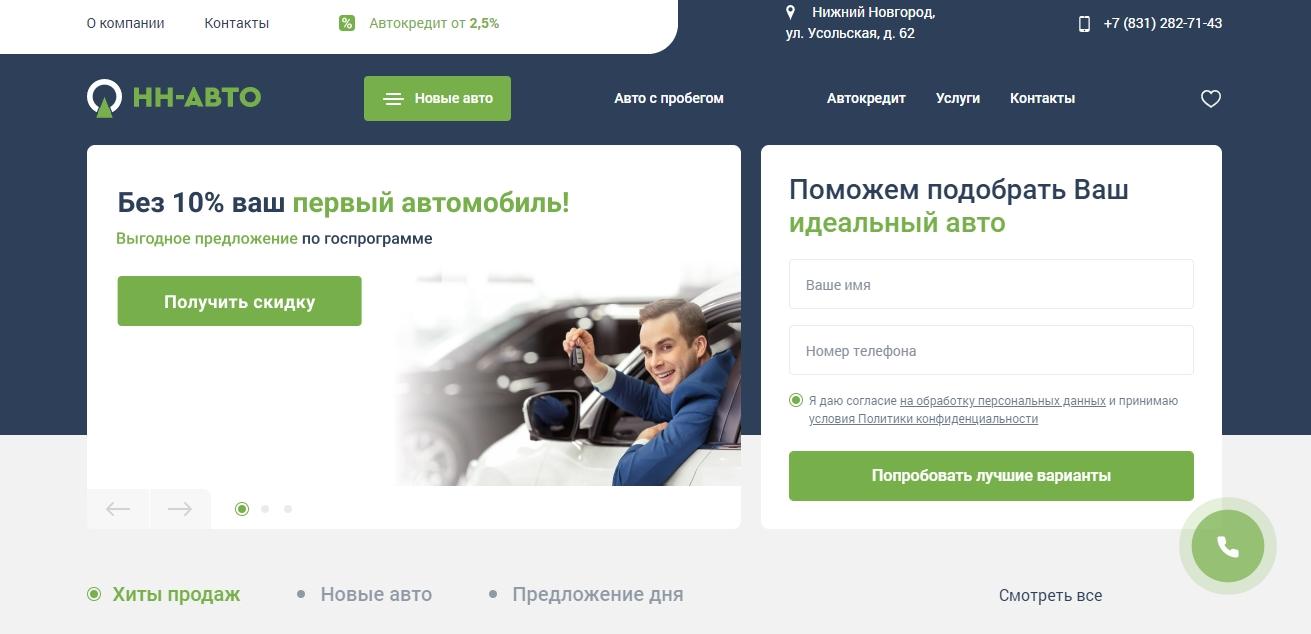 Автосалон НН Авто (Нижний Новгород)