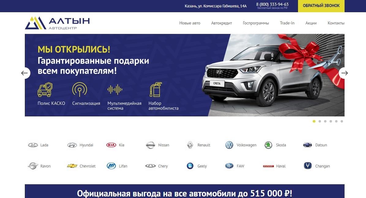 Автосалон Алтын (Казань)
