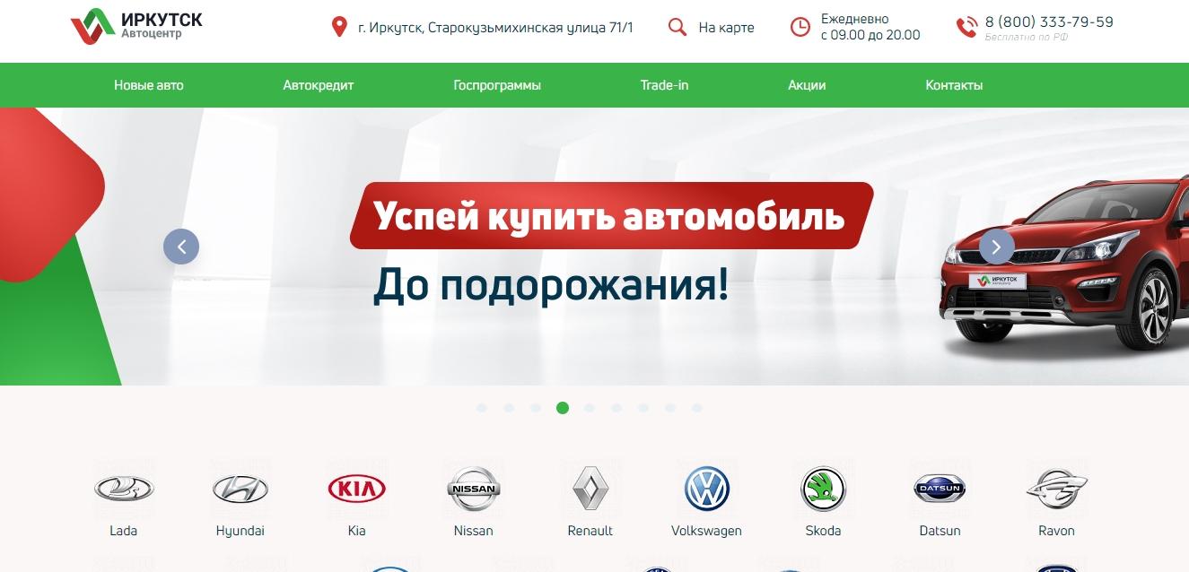 Автосалон Иркутск (Иркутск)