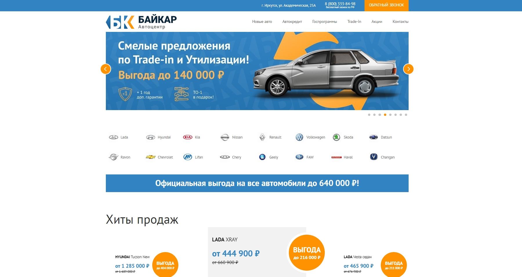 Автосалон Байкар (Иркутск)