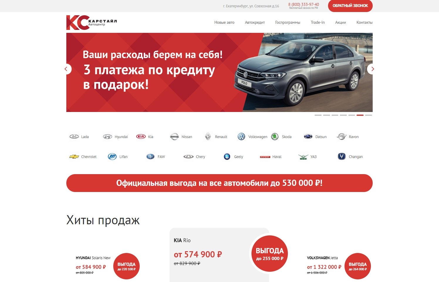 Автосалон Карстайл (Екатеринбург)