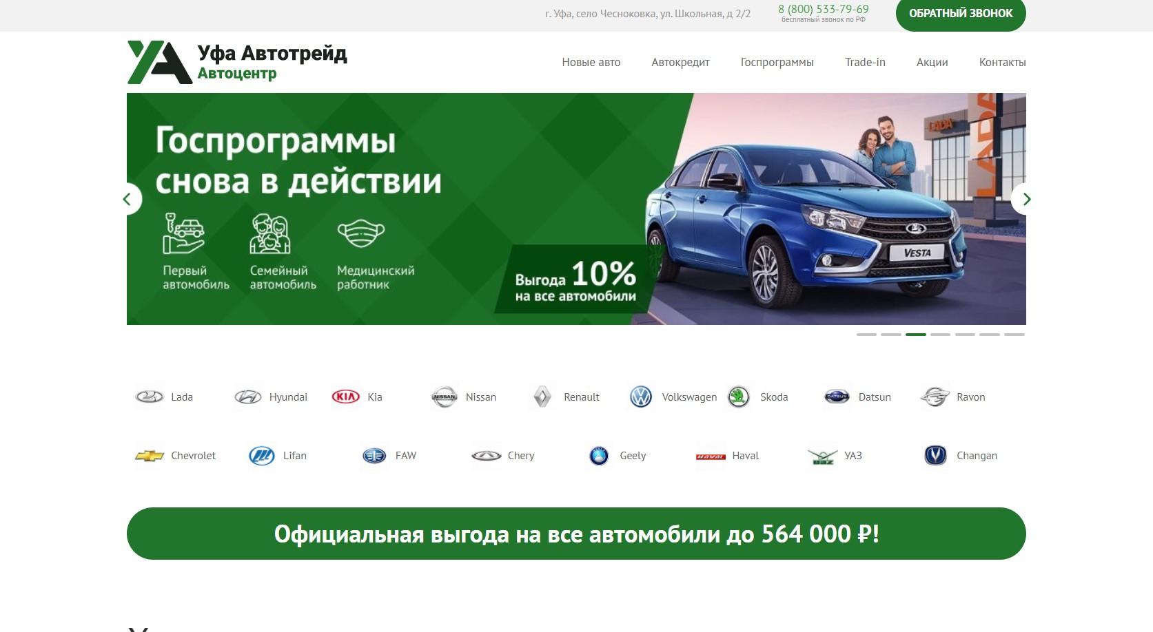 Автосалон Уфа Автотрейд (Уфа)
