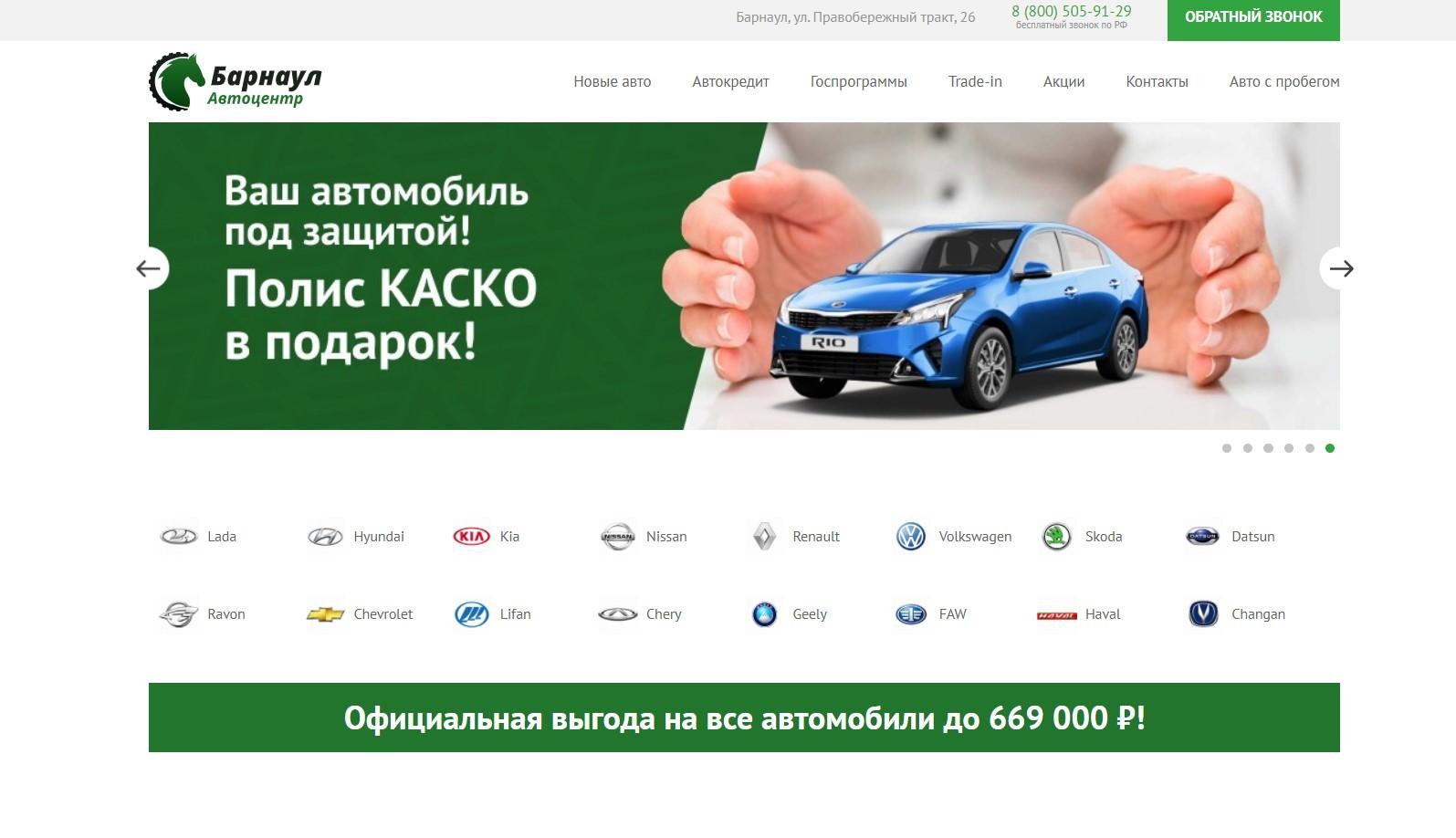 Автосалон Барнаул (Барнаул)