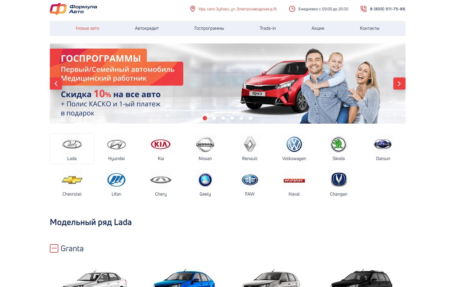 Автосалон Формула Авто (Уфа)