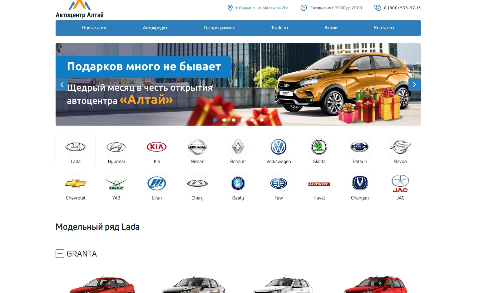 Автосалон Автоцентр Алтай (Барнаул)