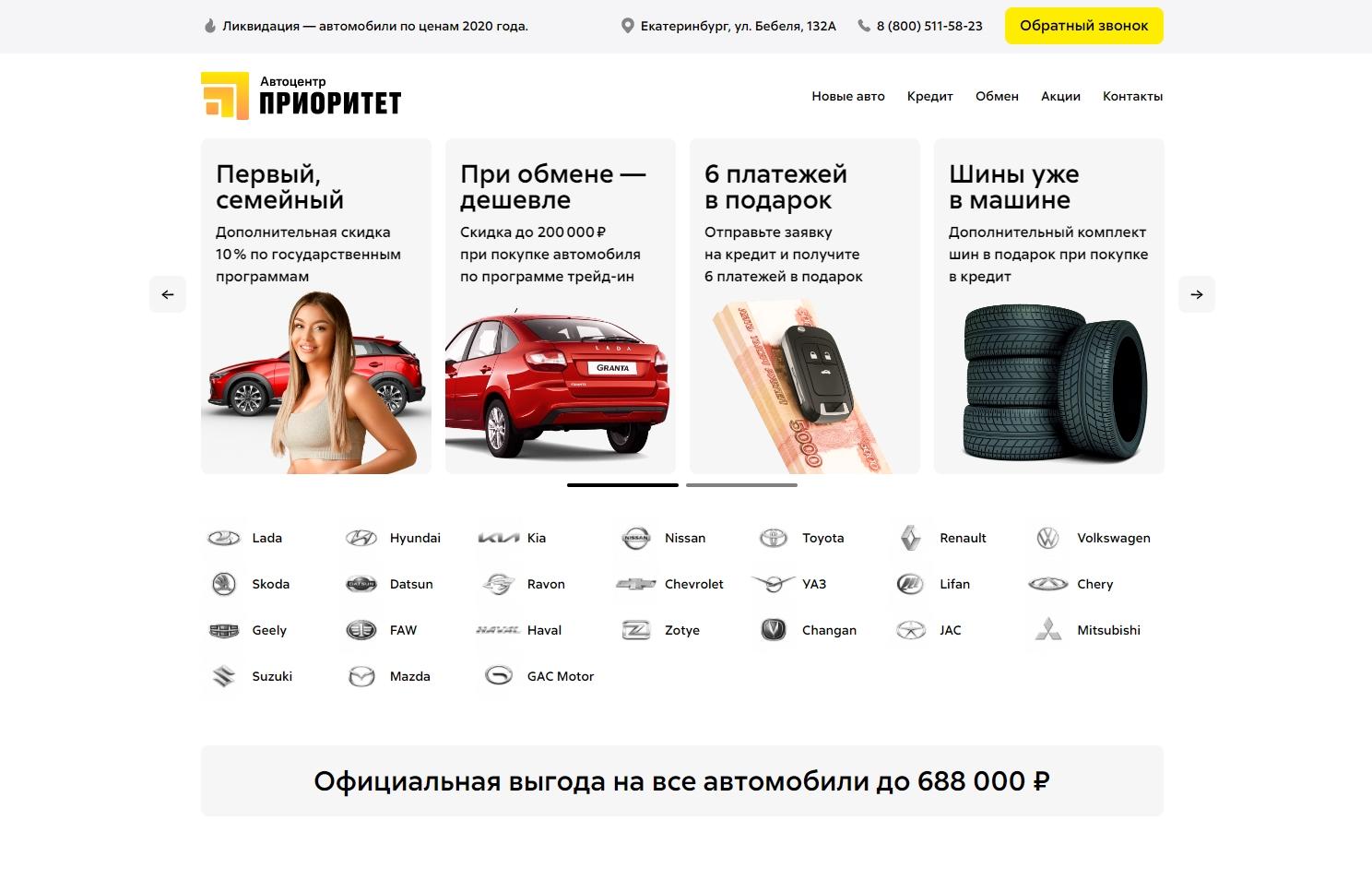 Автосалон Приоритет (Екатеринбург)