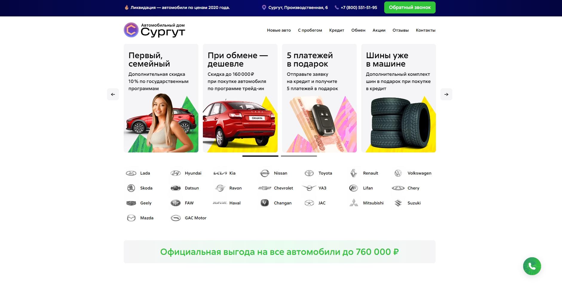 Автосалон Автомобильный Дом Сургут