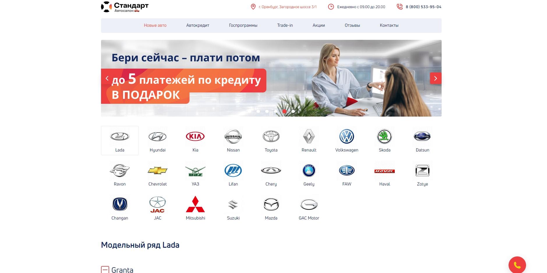 Автосалон Стандарт (Оренбург)
